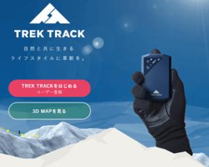 山岳スキー/登山者 追跡システムのイメージ